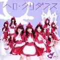 ハロ・クリダンス (GEM ver.) [CD+DVD]