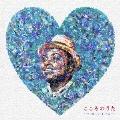 こころのうた~クリス・ハート ベスト~ [CD+DVD]<初回限定盤>