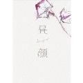 昼顔 豪華版 [Blu-ray Disc+DVD]
