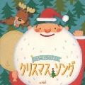 ベスト・セレクション クリスマス・ソング CD