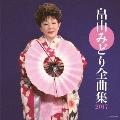 畠山みどり全曲集 2017