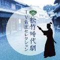 松竹時代劇 TV音楽セレクション
