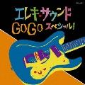 ザ・ベスト エレキ・サウンド GO GO スペシャル!