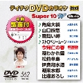 テイチクDVDカラオケ スーパー10 W (562)