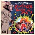 チンパン探偵ムッシュバラバラ~外国TV映画 日本語版主題歌<オリジナル・サントラ>コレクション VOL.2