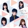 笑顔ノ花/春~spring~ [CD+DVD]<初回盤>