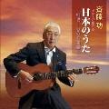 ギターで奏でる日本のうた ~絶唱!愛の名曲集~