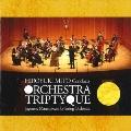 オーケストラ・トリプティーク第二回演奏会 日本の弦楽オーケストラ傑作集
