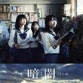 暗闇 (Type E) [CD+DVD]