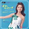 『チヨとベンチャーズ』北国の青い空(別バージョン)/京都の恋