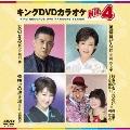 キングDVDカラオケHit4 Vol.159