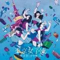 ラストロマンス [CD+DVD]
