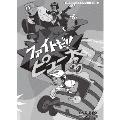 ファイトだ!! ピュー太 HDリマスター DVD-BOX