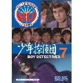 少年探偵団 BD7 DVD-BOX HDリマスター版