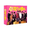 花のち晴れ~花男Next Season~ DVD-BOX DVD