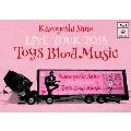 KAZUYOSHI SAITO LIVE TOUR 2018 Toys Blood Music Live at 山梨コラニー文化ホール 2018.6.2<初回限定豪華三方背ケース&デジパック仕様>