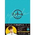 マンホール~不思議な国のピル~DVD-BOX2