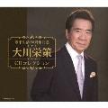 歌手生活50周年記念 大川栄策CDコレクション [4CD+DVD]