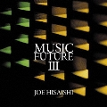 久石譲 presents MUSIC FUTURE III