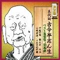 """五代目古今亭志ん生 ベスト落語集 """"哀楽編"""""""