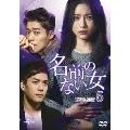 名前のない女 DVD-SET5