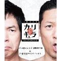今田×東野のカリギュラ シーズン1 Vol.2