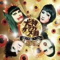 グレイテスト・ヒッツ -GOLD- [CD+DVD]