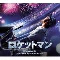 ロケットマン(オリジナル・サウンドトラック) CD