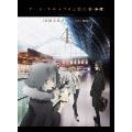 ロード・エルメロイII世の事件簿 -魔眼蒐集列車 Grace note- 4 [DVD+CD]<完全生産限定版>