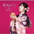 美咲めぐり~第2章~ [CD+DVD]<初回限定盤>