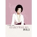 若尾文子 入門編DVD-BOX2(期間限定生産)[DABA-5654][DVD]