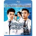 メディカル・トップチーム BOX1 <コンプリート・シンプルBlu-ray BOX> [3Blu-ray Disc+DVD]<期間限定生産版>