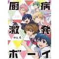 厨病激発ボーイ Vol.4