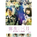 弥生、三月 [Blu-ray Disc+DVD]
