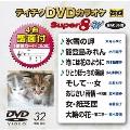 テイチクDVDカラオケ スーパー8 W (032)