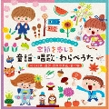 歌って育てる!日本のこころ 季節を感じる 童謡・唱歌・わらべうた≪和の行事・遊び・四季の草花・食べ物≫
