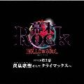 幕末Rock虚魂ドラマCD第2幕『黄泉歌聖(カオスレギオン)そしてクライマックスへ』 [CD+DVD]