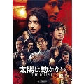 太陽は動かない -THE ECLIPSE- Blu-ray BOX