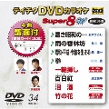 テイチクDVDカラオケ スーパー8 W (034)