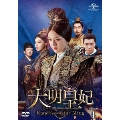 大明皇妃 -Empress of the Ming- DVD-SET4