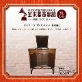 金沢蓄音器館 Vol.65 【ヴィターリ「シャコンヌ ト短調」】
