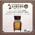 金沢蓄音器館 Vol.40 【ベートーヴェン:ピアノ三重奏曲 第7番 変ロ長調 「大公」 Op.97】
