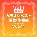 DAMカラオケベスト 演歌・歌謡曲 Vol.41
