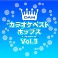 DAMカラオケベスト ポップス Vol.3