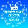 DAMカラオケベスト ポップス Vol.13