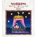 放送開始30周年記念 ちびまる子ちゃん 第1期 Vol.2