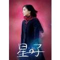 星の子 豪華版 [Blu-ray Disc+DVD]