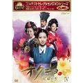 コンパクトセレクション オクニョ 運命の女(ひと)DVD-BOXIV
