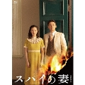 スパイの妻<劇場版> [Blu-ray Disc+DVD]