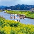 いっしょに歌いたい 日本の唱歌 ベスト
